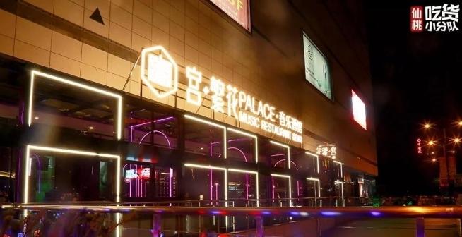 七夕节·仙桃一站式服务音乐餐厅,俘获女友
