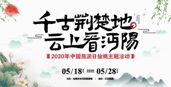 5.19中国旅游日 每天直播带你云上游仙桃