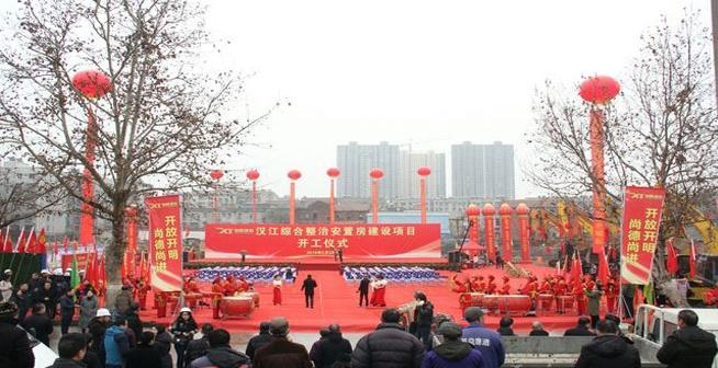 汉江综合整治安置房建设项目今举行开工仪式