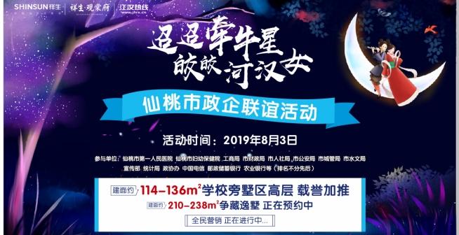 今天在祥生·觀棠府舉辦的仙桃市政企聯誼活