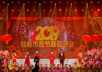 2019仙桃市新春团拜会