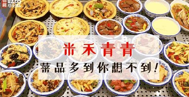 米禾青青車站店5月28日盛大開業,開業期間