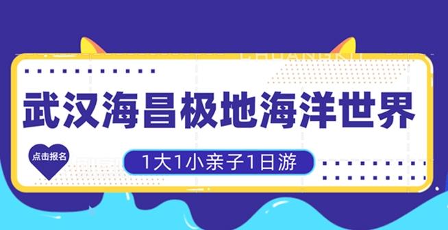 武汉海昌极地海洋世界-亲子奇妙之旅 第3期