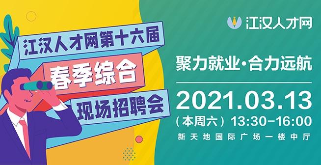 江汉人才网第十六届春季招聘会第三场