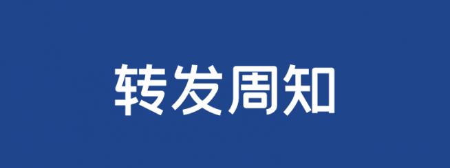 重要通告,本周六仙桃全城鸣响!