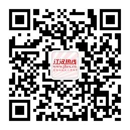 江汉热线微信.jpg