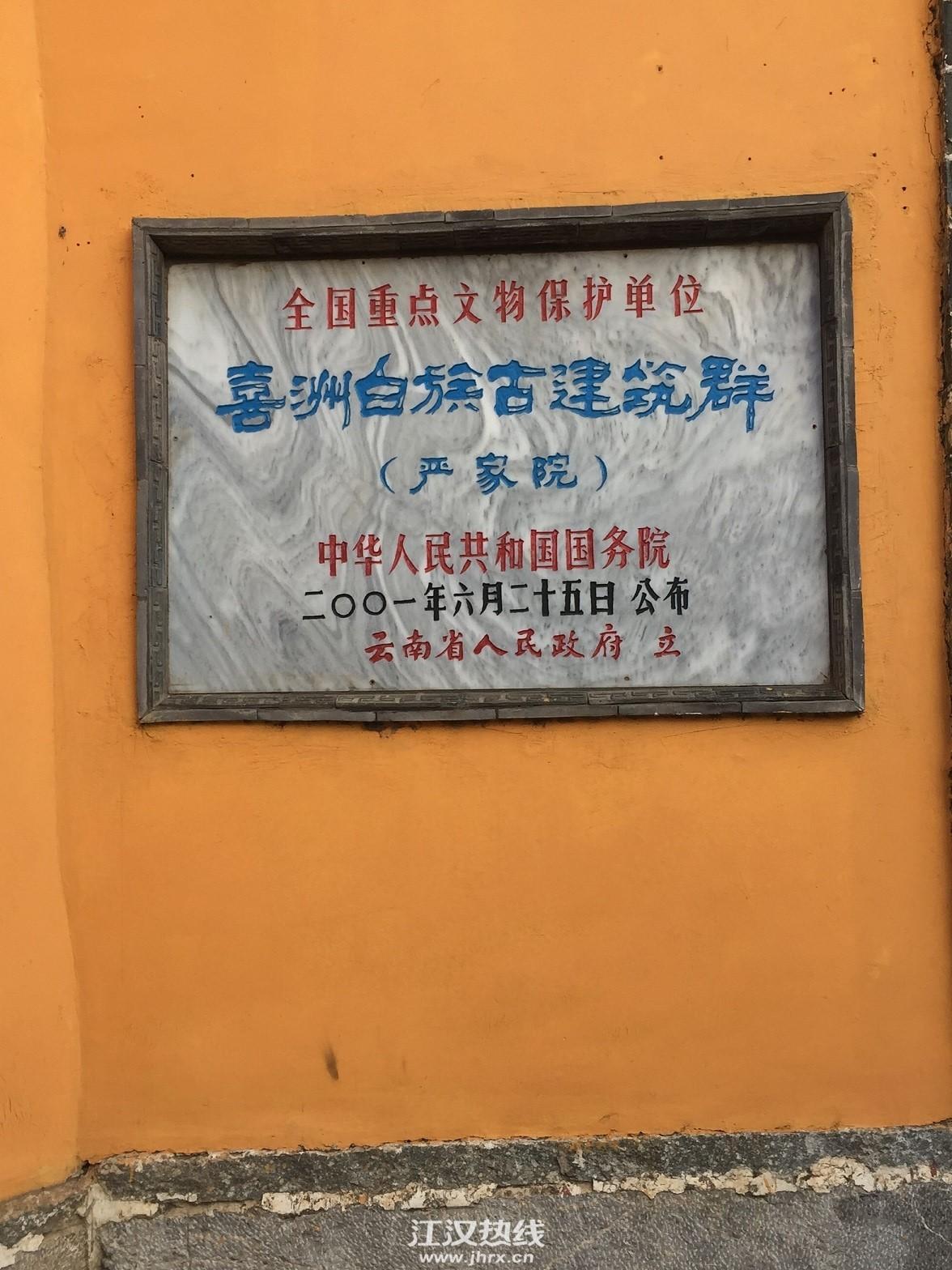 喜州文化村
