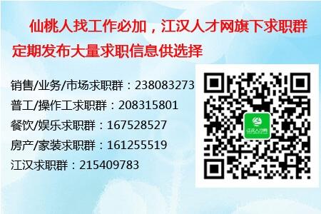 微信招聘底部图片.jpg