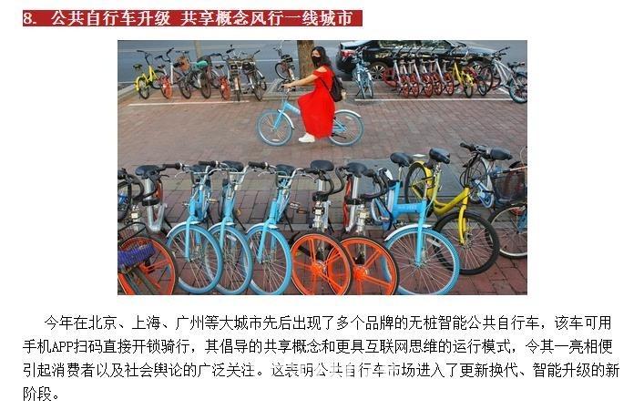 八公共自行车.jpg
