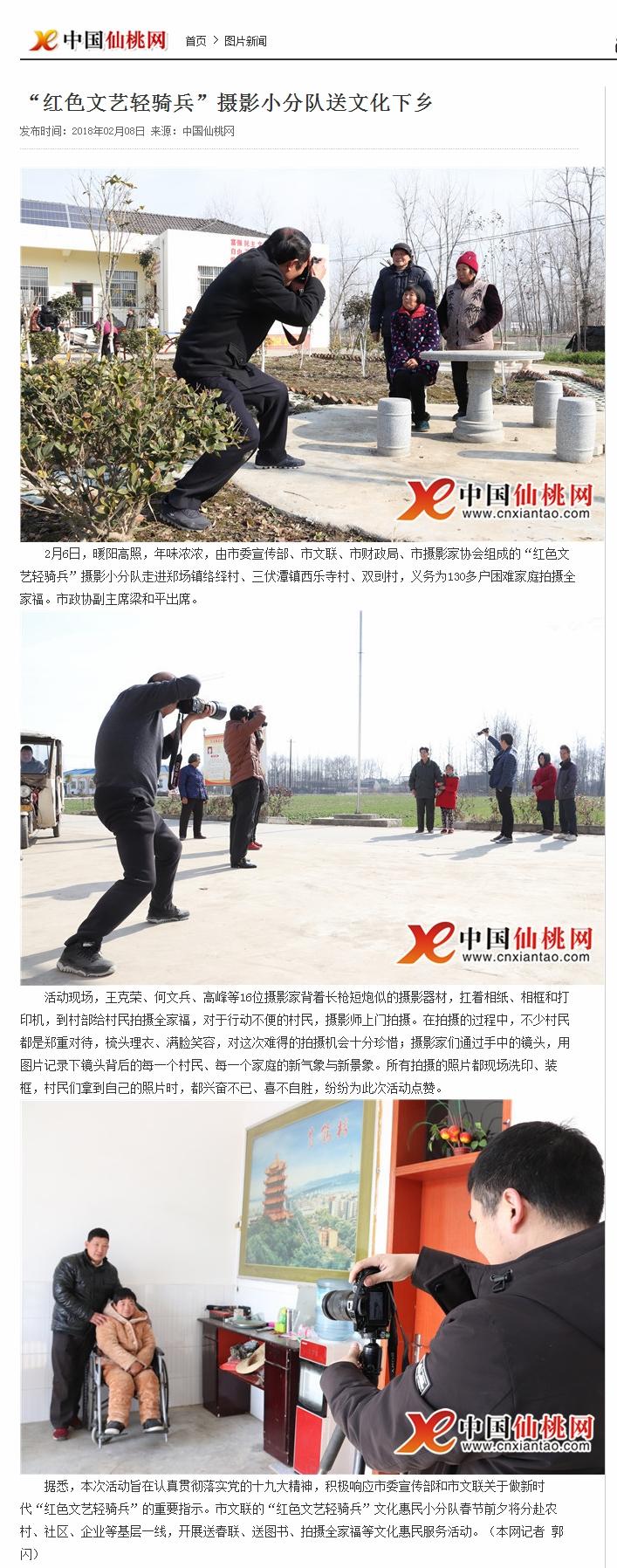 """""""红色文艺轻骑兵""""摄影小分队送文化下乡——图片新闻.jpg"""