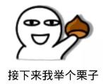 QQ截图20180909085114.png