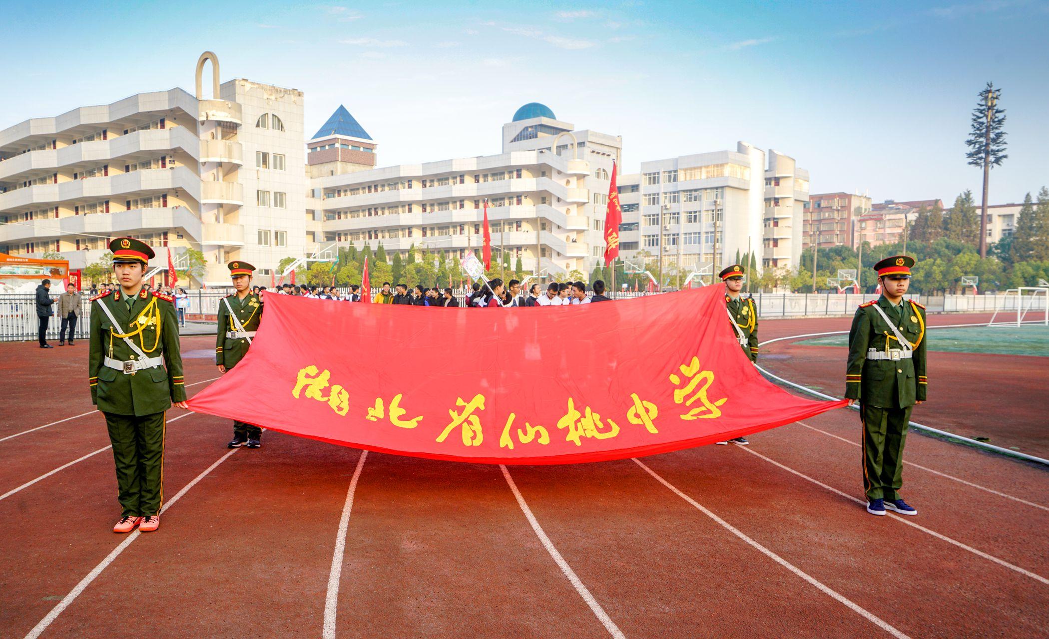 仙桃中學第39屆師生田徑運動會
