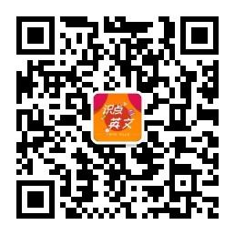关注微信公众号【识点英文】获取更多资料.jpg