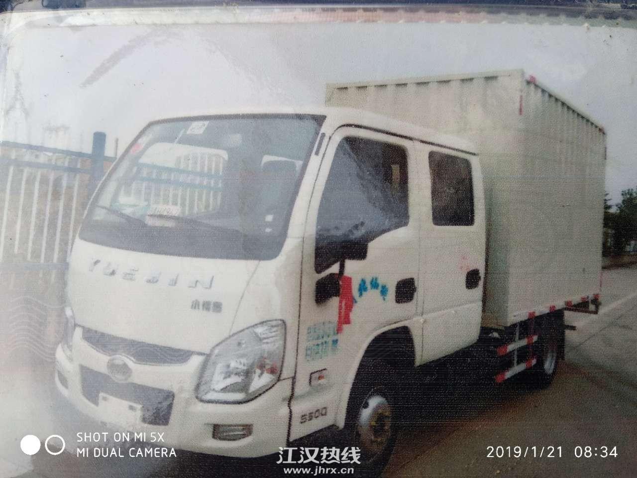 跃进小福星易燃气体厢式运输车产品介绍