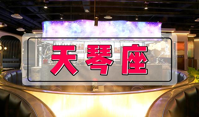 天琴座.jpg