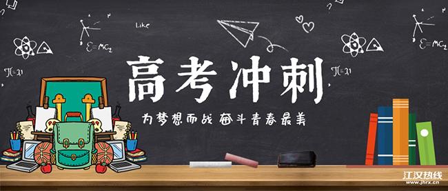 江汉热线高考冲刺@凡科快图[kt.fkw.com].jpg