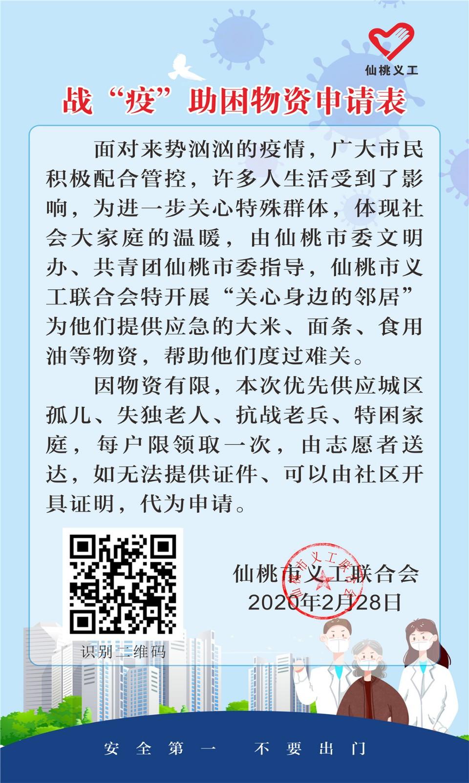 微信图片_20200301123030_副本.jpg