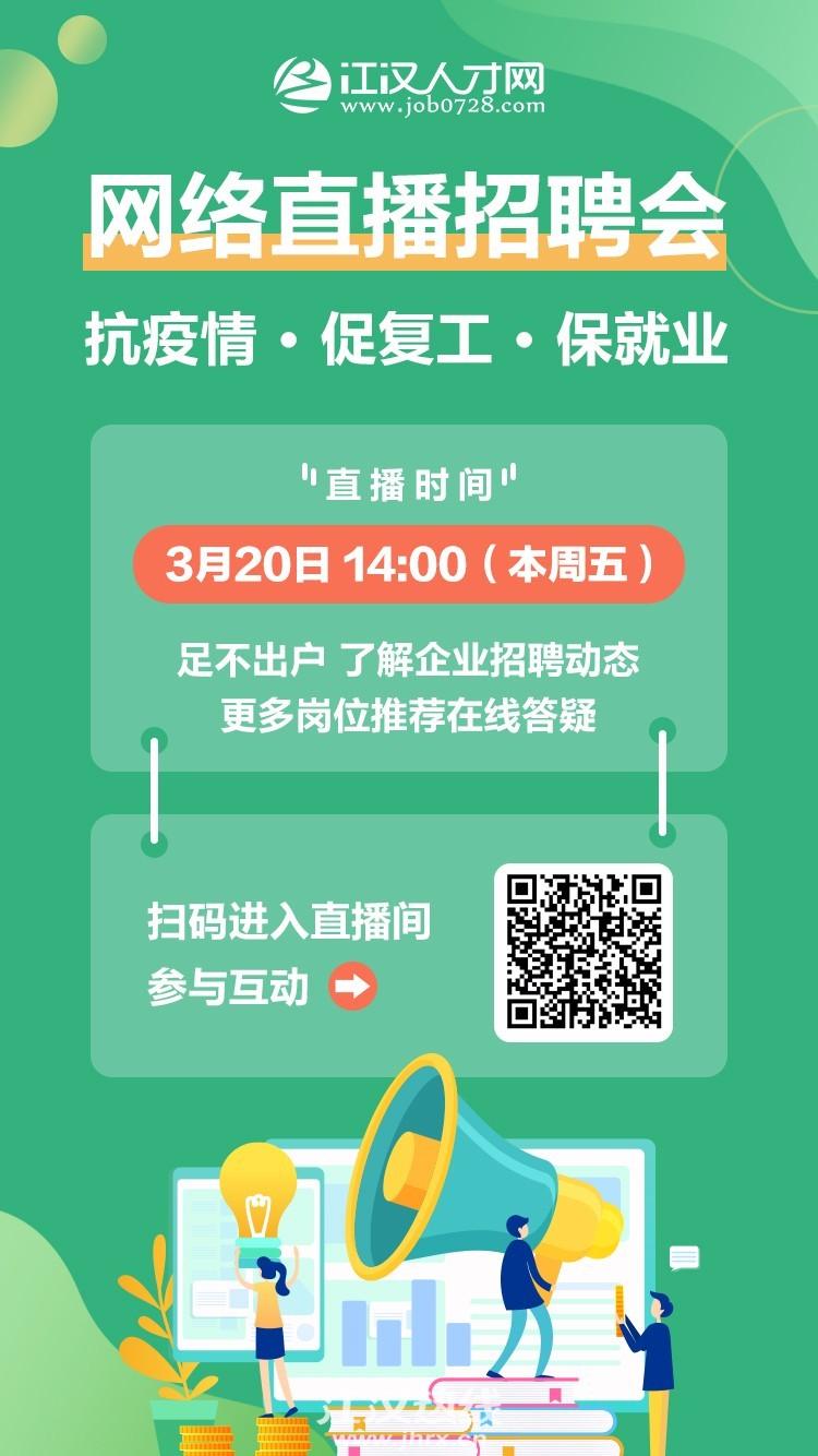 网络招聘直播海报11_副本.jpg