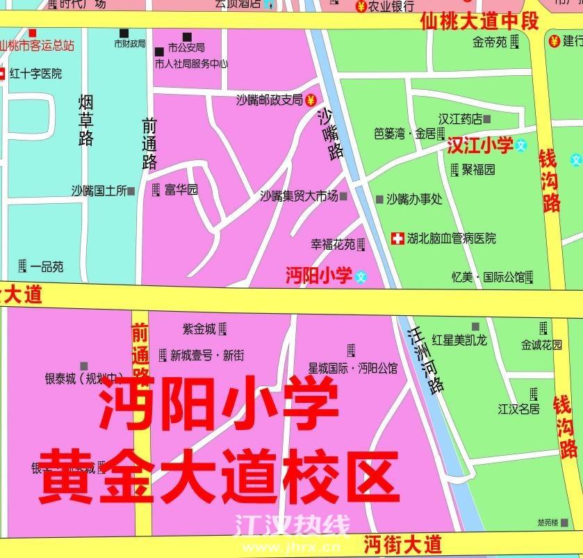 沔阳小学黄金大道校区.jpg