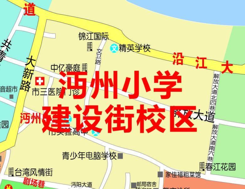 沔州小学建设街校区.jpg