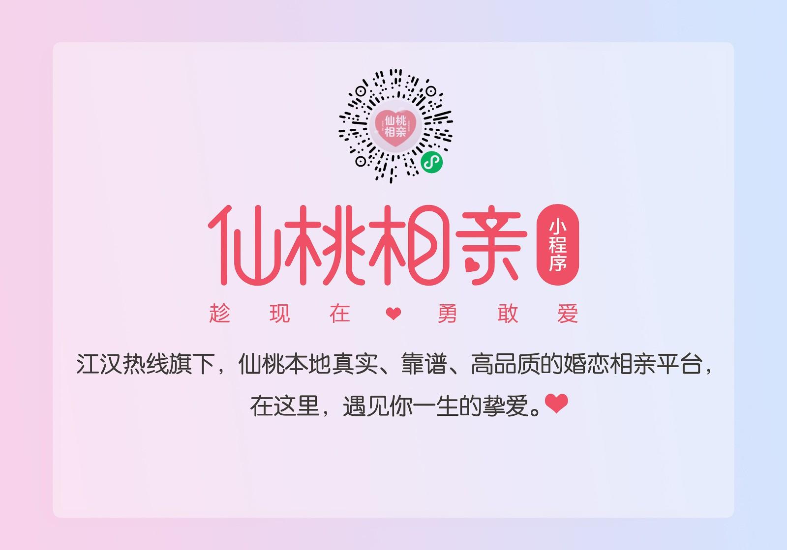 仙桃相亲-论坛 APP.jpg